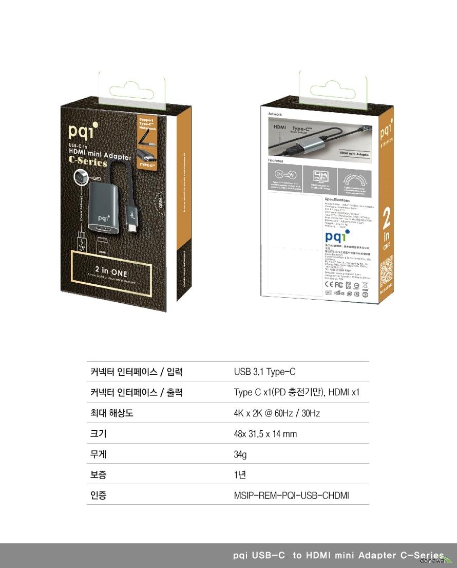 커넥터 인터페이스 입력 usb 3.1 type c  커넥터 인터페이스 출력 type c x1 pd 충전기만 hdmi 1 최대해상도 4k 2k 60hz 30hz 크기 48 x 31.5  14mm 무게 34g 보증 1년