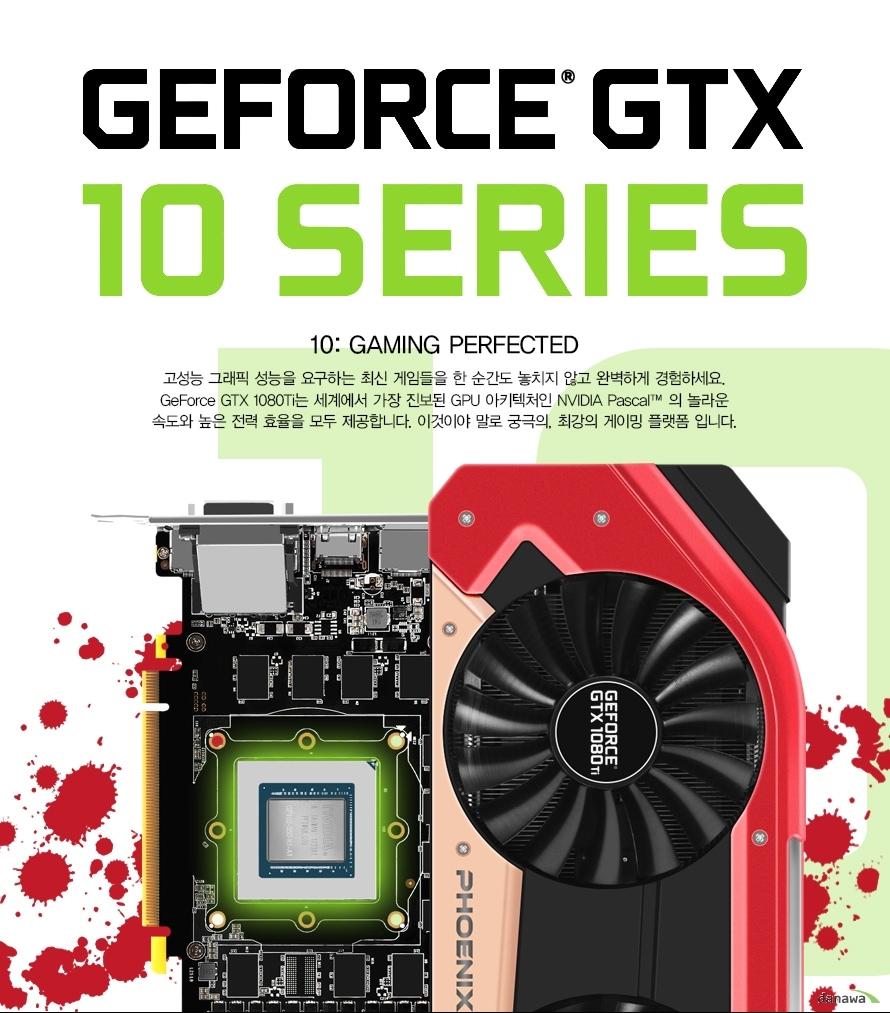 고성능 그래픽 성능을 요구하는 최신 게임들을 한 순간도 놓치지 않고 완벽하게 경험하세요    지포스 gtx 1080ti는 세계에서 가장 진보된 gpu아키텍처인 엔비디아 파스칼의 놀라운 속도와    높은 전력 효율을 모두 제공합니다.
