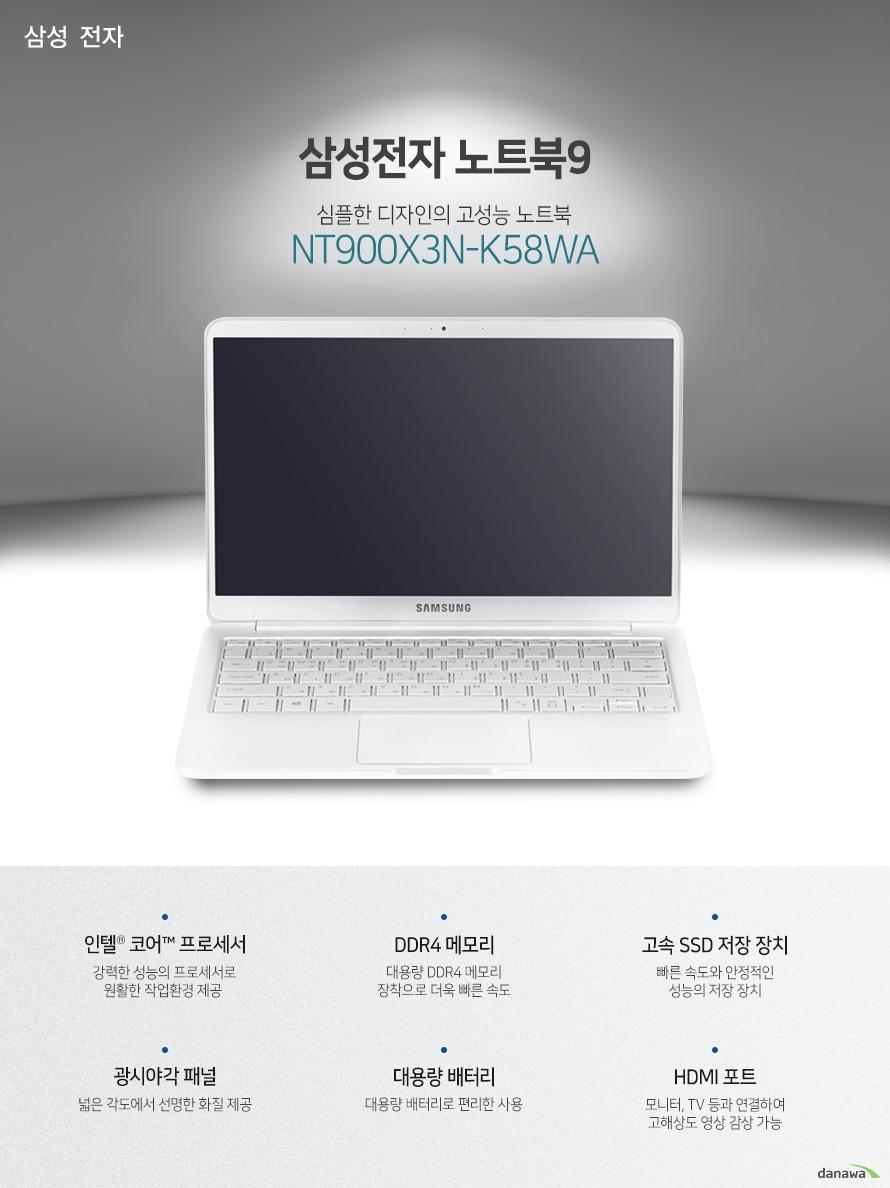 삼성전자 노트북9 심플한 디자인의 고성능 노트북 NT900X3N-K58WA 인텔 코어 프로세서 DDR4 메모리 고속 SSD 저장 장치 광시야각 패널 대용량 배터리 HDMI 포트