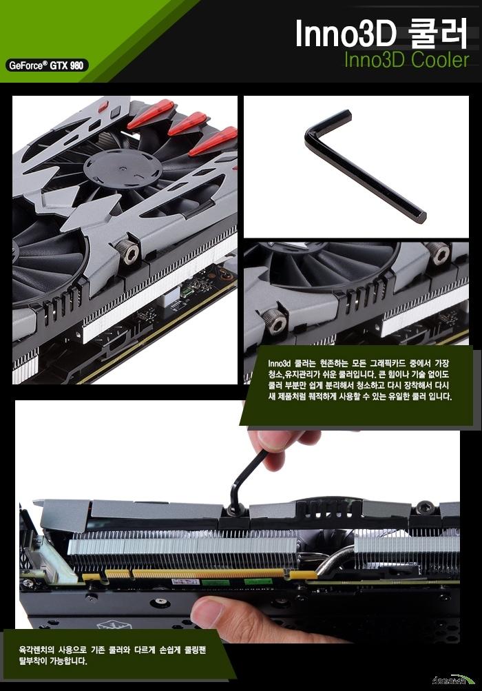 inno3D iChiLL 지포스 GTX980 D5 4GB X4 Air Boss Ultra 쿨링 시스템
