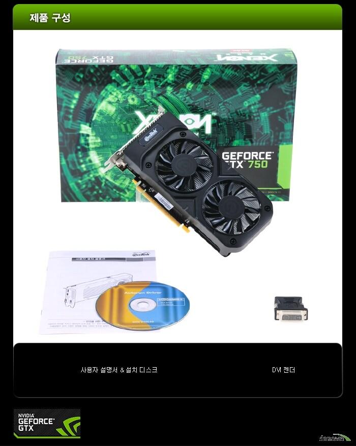 XENON 지포스 GTX750 D5 1GB STORM X Dual OC 구성품