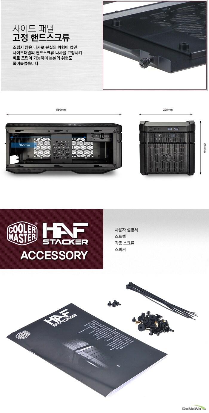 쿨러마스터 HAF STACKER 915F 사이드패널 고정 핸드스크류 / 사이즈 및 구성품