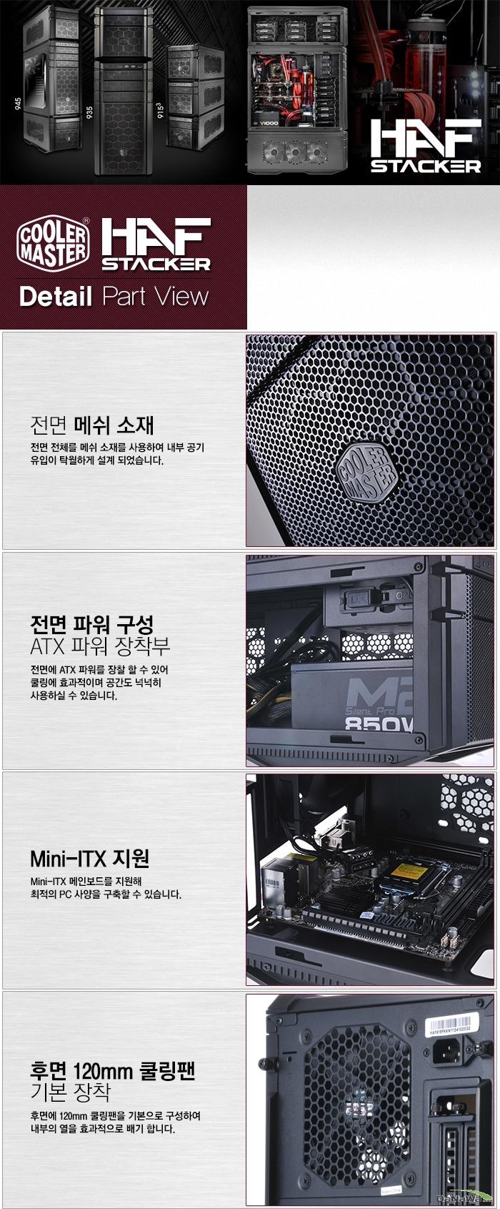 쿨러마스터 HAF STACKER 915F 전면 메쉬 소재 / 전면 파워 구성 / Mini ITX 지원 / 후면 120mm 쿨링팬 장착