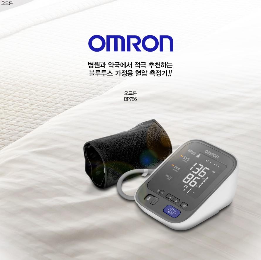 오므론 OMRON    병원과 약국에서 적극 추천하는 블루투스 가정용 혈압 측정기    오므론 BP786