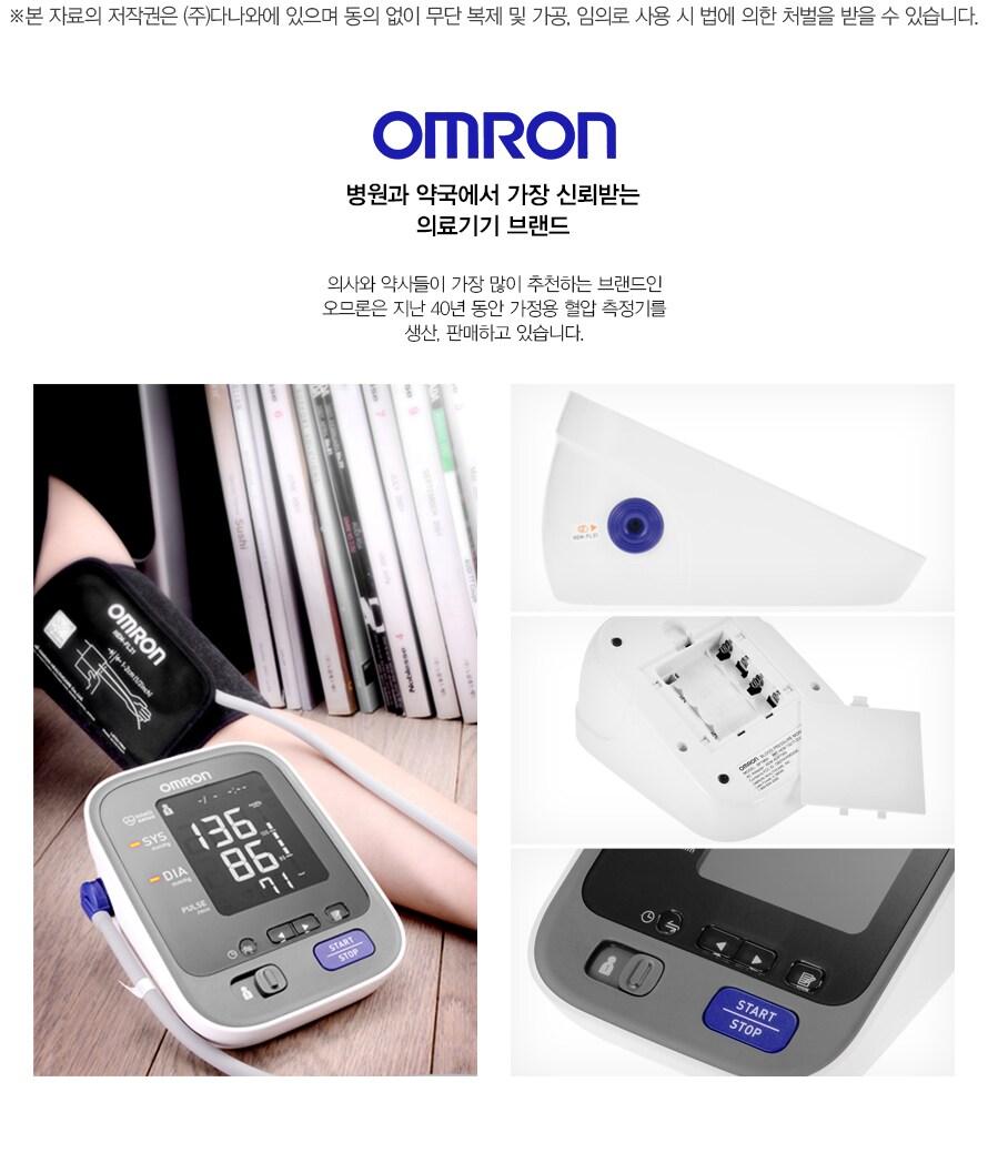 OMRON    병원과 약국에서 가장 신뢰받는 의료기기 브랜드    의사와 약사들이 가장 많이 추천하는 브랜드인 오므론은 지난 40년 동안 가정용 혈압 측정기를 생산, 판매하고 있습니다.