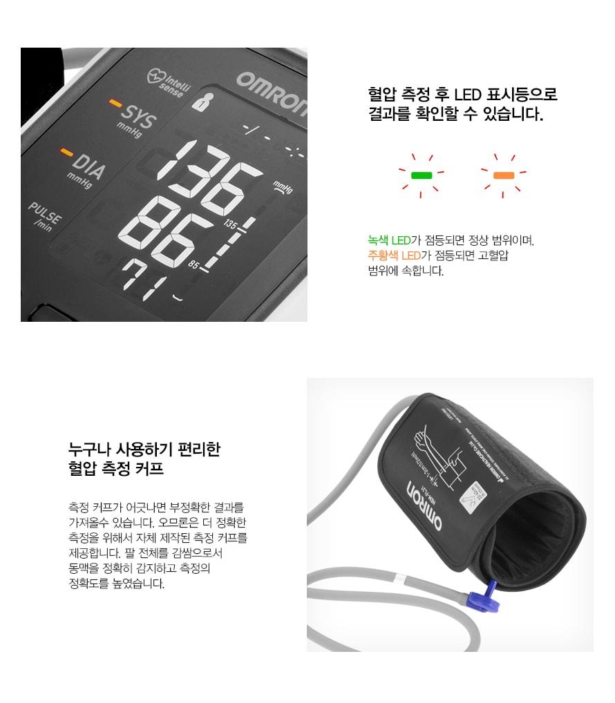 혈압 측정 후 LED 표시등으로 결과를 확인할 수 있습니다.    녹색 LED가 점등되면 정상 범위이며, 주황색 LED가 점등되면 고혈압 범위에 속합니다.    누구나 사용하기 편리한 혈압 측정 커프    측정 커프가 어긋나면 부정확한 결과를 가져올수 있습니다. 오므론은 더 정확한 측정을 위해서 자체 제작된 측정 커프를 제공합니다. 팔 전체를 감쌈으로서 동맥을 정확히 감지하고 측정의 정확도를 높였습니다.