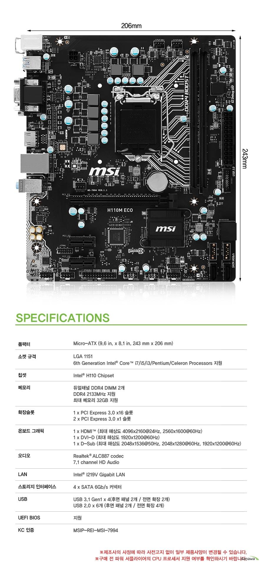 MSI H110M ECO 종합정보 행복쇼핑의 시작 ! 다나와 (가격비교) - Danawa.com
