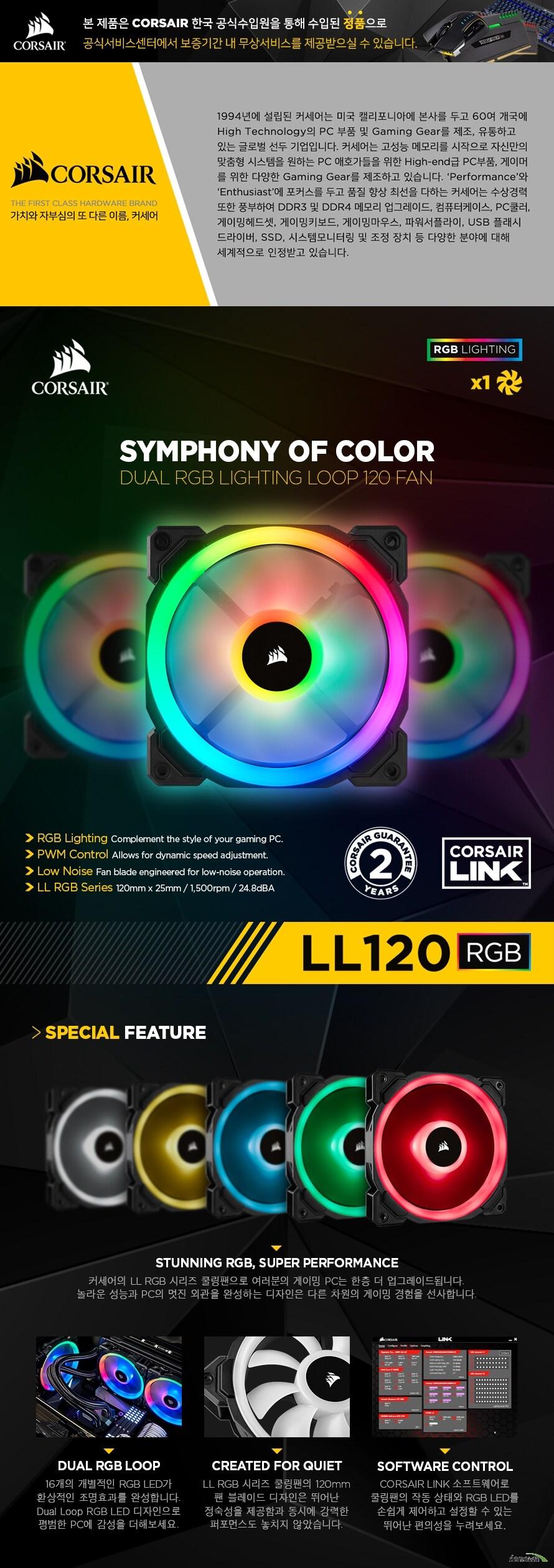 CORSAIR LL 120 RGB 커세어의 LL RGB 시리즈 쿨링팬으로 여러분의 게이밍 PC는 한층 더 업그레이드됩니다. 놀라운 성능과 PC의 멋진 외관을 완성하는 디자인은 다른 차원의 게이밍 경험을 선사합니다.