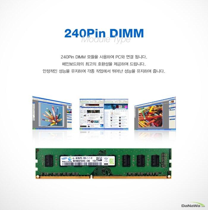 삼성 DDR3 4GB PC3-12800U 제품은 240Pin DIMM 모듈을 사용합니다.