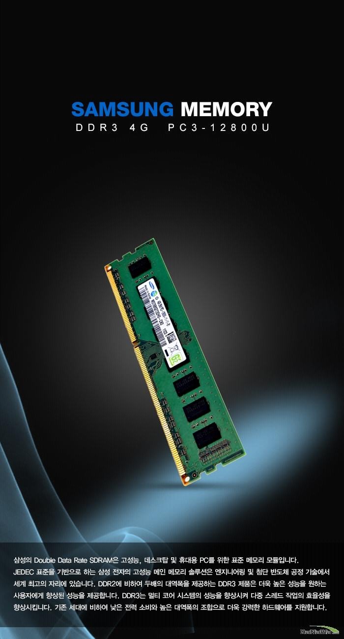 삼성 DDR3 4GB PC3-12800U 메인 이미지