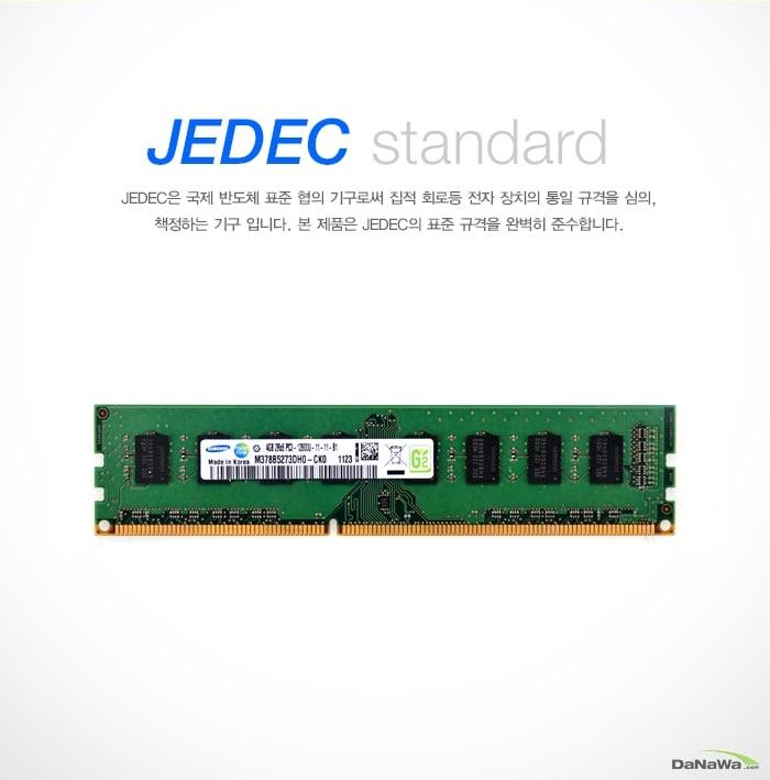 삼성 DDR3 4GB PC3-12800U 제품은 JEDEC Standard를 준수합니다.