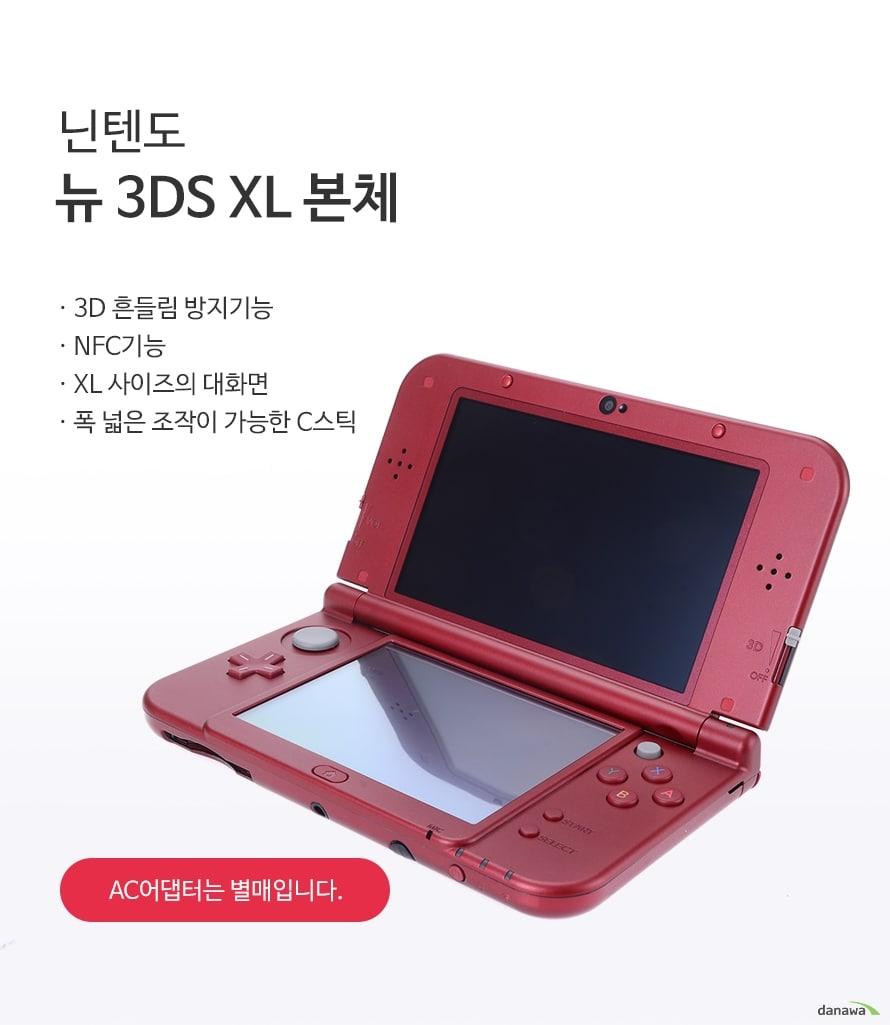 닌텐도 뉴 3DS XL 본체