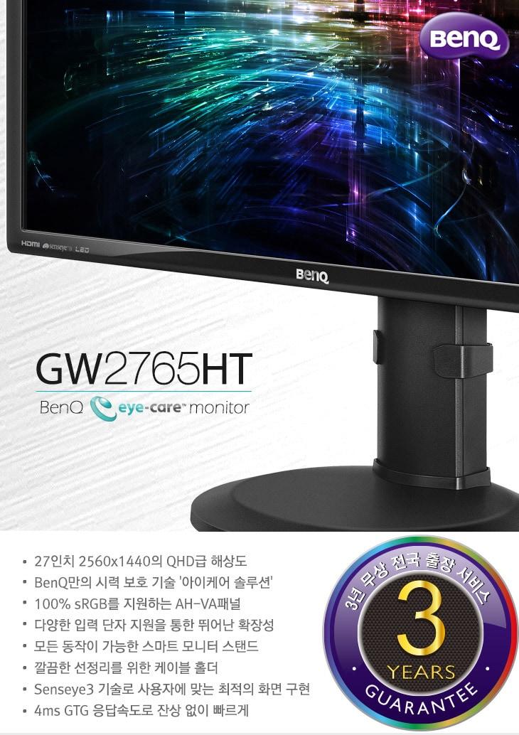 GW2765HT_01.jpg