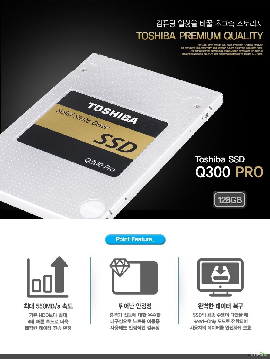 TOSHIBA Q300 PRO(128GB)