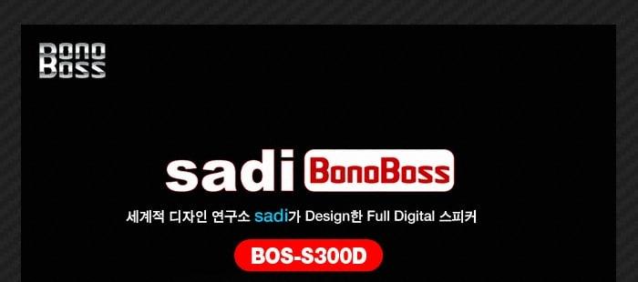 BonoBoss  BOS-S300D, BonoBoss,,BOS-S300D,컴퓨터,사운드/스피커,PC 스피커 , 2채널 , USB잭 , 4(2+2)W , 헤드폰 단자 , AUX-IN 단자 , 일반형 , USB 전원 , 크키 : 92*92*92mm , MUTE SWICH , 디지털 VOLUME SWICH,멀티미디어,네트워크,네트웍,넷웍,network,사운드,스피커,speaker,PC 스피커,pc,본체,데스크탑,데스크톱,피씨,피시,최저가,가격비교