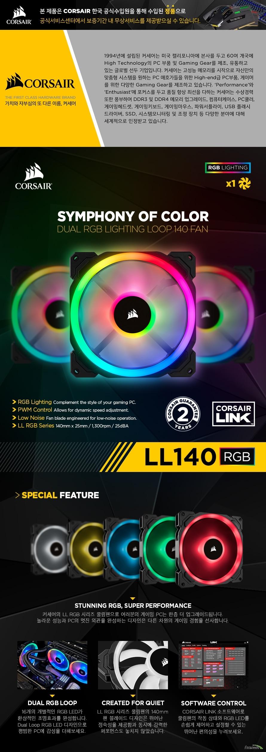 CORSAIR LL 120 RGB 3 pack 커세어의 LL RGB 시리즈 쿨링팬으로 여러분의 게이밍 PC는 한층 더 업그레이드됩니다. 놀라운 성능과 PC의 멋진 외관을 완성하는 디자인은 다른 차원의 게이밍 경험을 선사합니다.