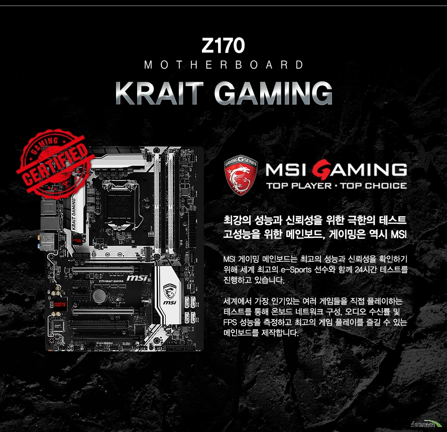 MSI Z170 KRAIT GAMING