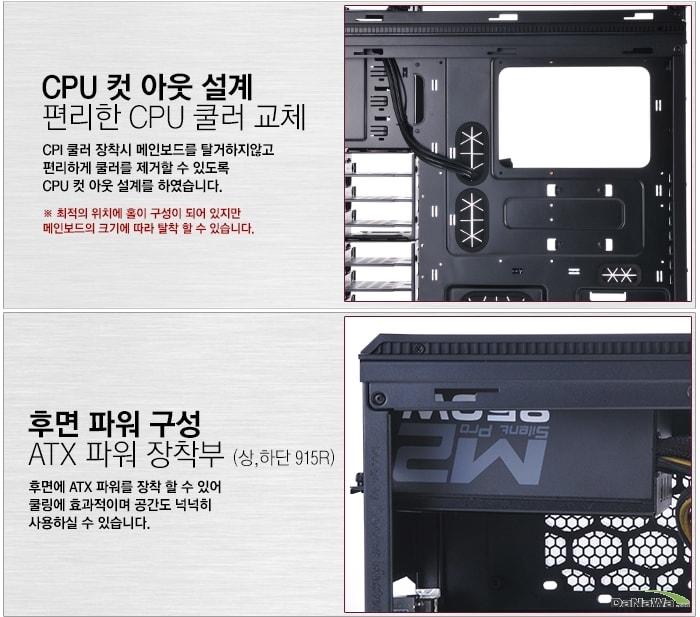 쿨러마스터 HAF STACKER 945R CPU 컷 아웃 설계 / 후면 파워 구성 ATX 파워 장착부