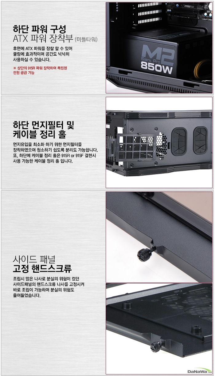 쿨러마스터 HAF STACKER 945R 하단 파워 구성 / 하단 먼지필터 및 케이블 정리 홀 / 사이드 패널 고정 핸드스크류