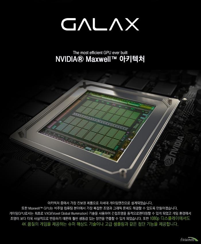 GTX970 Gamer OC 엔비디아 맥스웰 아키텍쳐 설명