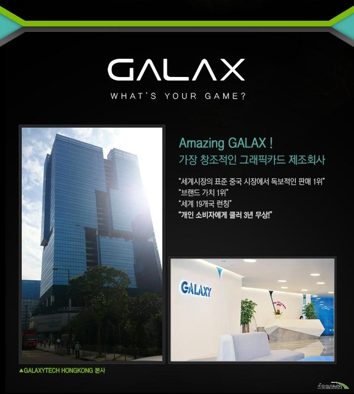 GALAX 소개페이지