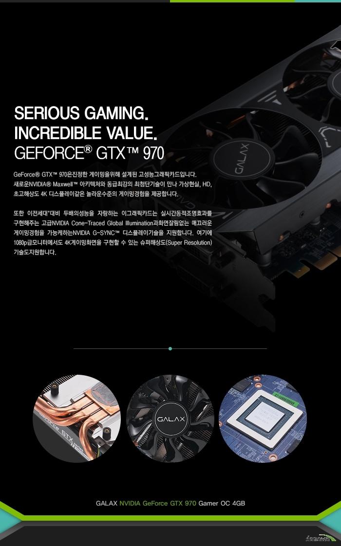 GTX970 Gamer OC ��ü��༳��