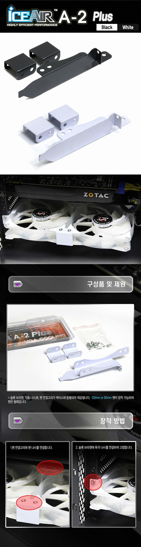 iceair_a2plus_black_contents_01_700px.jpg