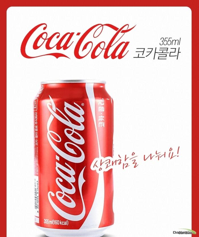 LOTTE Coca Cola355ml 상쾌함을 나눠요!