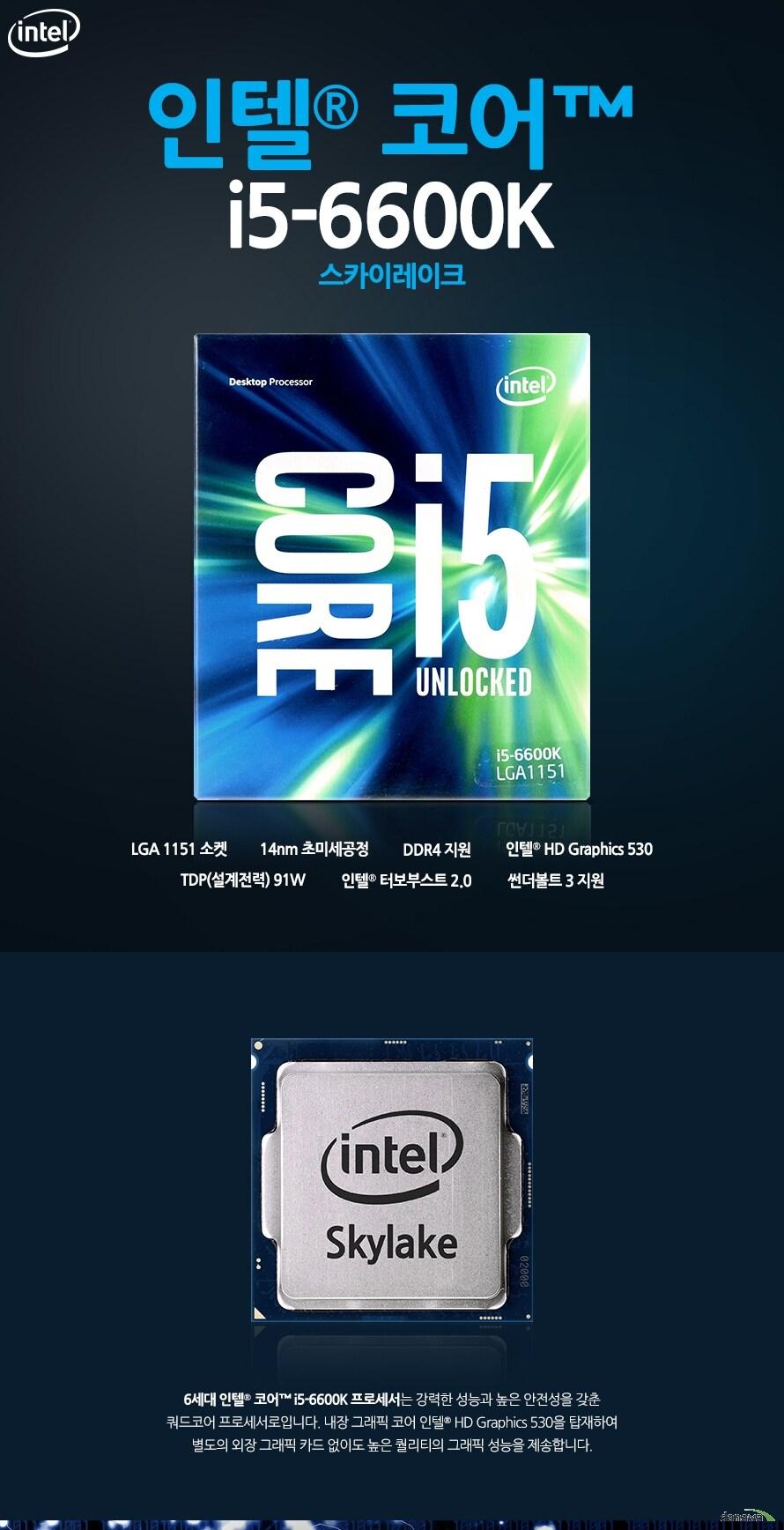인텔 코어i5-6세대 6600K (스카이레이크)