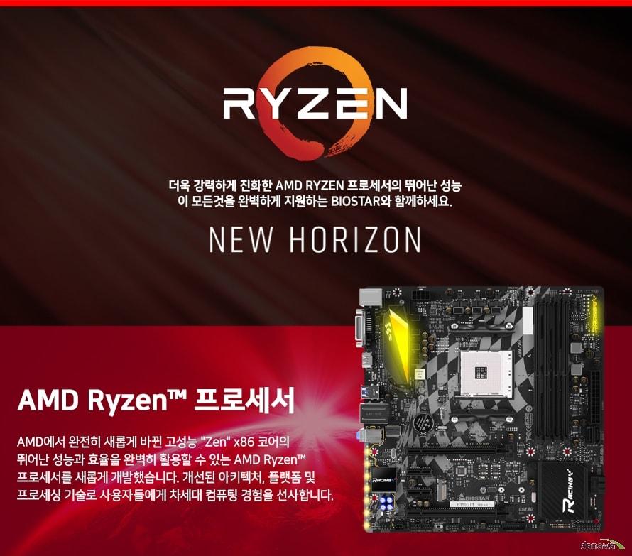 AMD에서 완전히 새롭게 바뀐 고성능 x86 코어의 뛰어난 성능과 효율을 완벽히 활용할 수 있는 AMD Ryzen 프로세서를 새롭게 개발했습니다. 개선된 아키텍처, 플랫폼 및 프로세싱 기술로 사용자들에게 차세대 컴퓨팅 경험을 선사합니다.