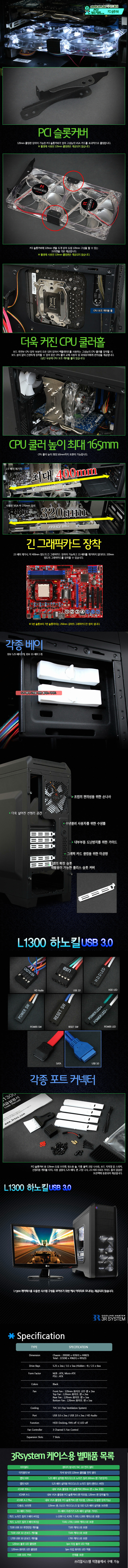 l1300_black_hnk_contents_04new_700px.jpg