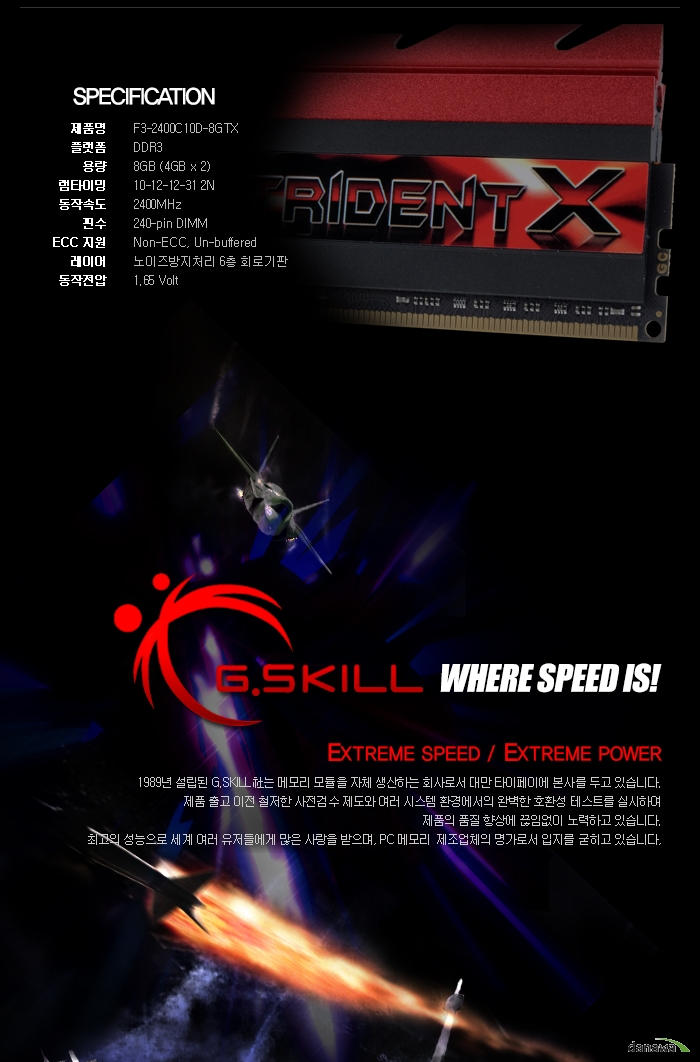 G.SKILL DDR3 8G PC3-19200 Trident X (4GB2) KIT NEW!! 고성능 메모리