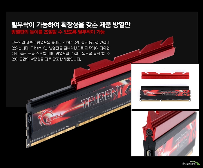 G.SKILL DDR3 8G PC3-19200 Trident X (4GB2) KIT NEW!! 제품 탈부착 방열판