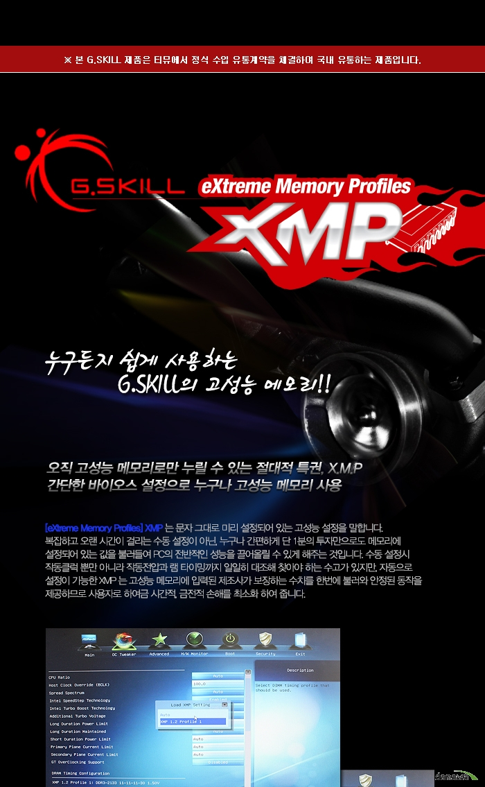 G.SKILL DDR3 8G PC3-19200 Trident X (4GB2) KIT NEW!! 제품 특징