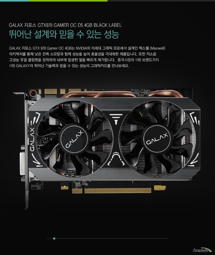 GTX970 Gamer OC 뛰어난 성능 및 기능