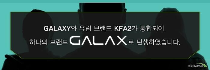 GALAX 소개