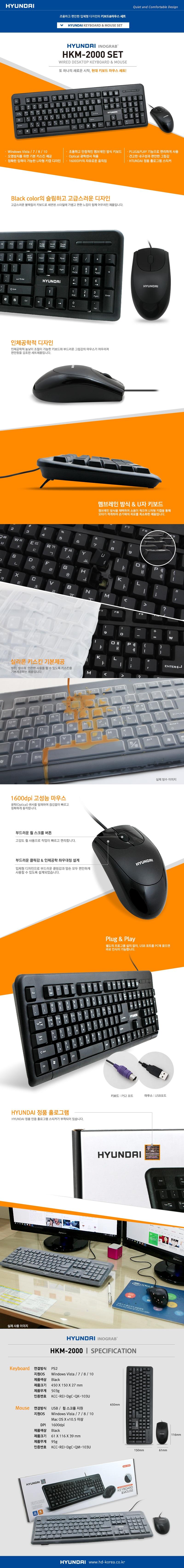 INOGRAB_HKM-2000(PS2)_set_detail_800.jpg