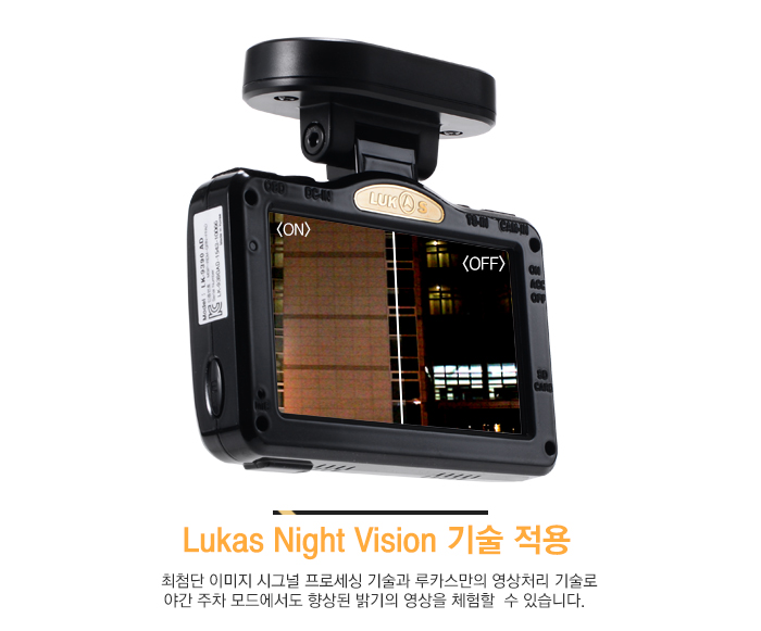 lukas night vision 기술