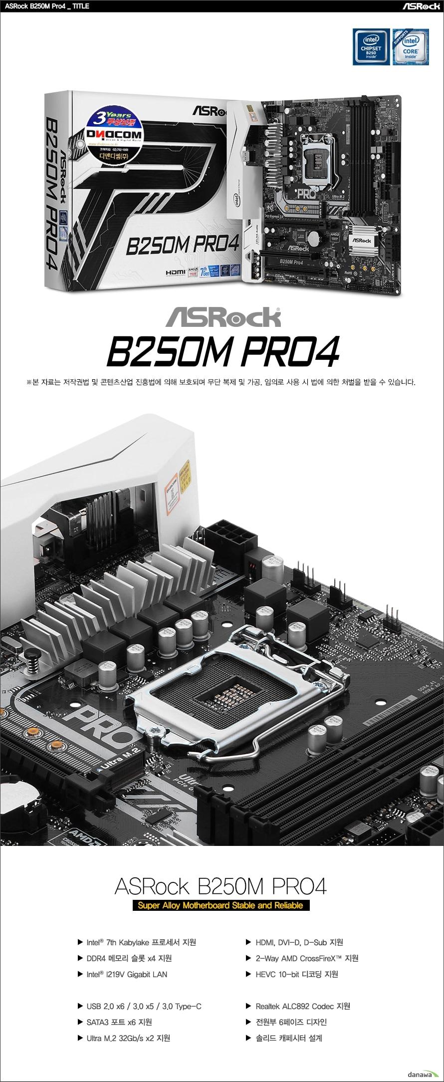 타이틀Intel 7th Kabylake 프로세서 지원 DDR4 메모리 슬롯 x4 지원 Intel I219V Gigabit LANUSB 포트 2.0 x6 / 3.0 x6 지원SATA3 포트 x6 지원Ultra M.2 32Gb/s x2 지원HDMI, DVI-D, D-Sub 지원2-Way AMD CrossFireX 지원HEVC 10-bit 디코딩 지원 Realtek ALC892 Codec 지원전원부 6페이즈 디자인솔리드 캐페시터 설계