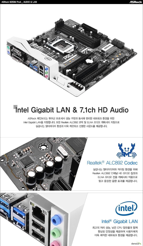 오디오 랜Intel Gigabit LAN & 7.1ch HD AudioASRock 메인보드는 뛰어난 프로세서 성능 구현과 동시에 편리한 네트워크 환경을 위한 Intel Gigabit LAN을 지원합니다. 또한 Realtek ALC892 코덱 및 ELNA 오디오 캐페시터 지원으로실감나는 멀티미디어 환경과 더욱 깨끗하고 선명한 사운드를 제공합니다.Realtek ALC892 Codec실감나는 멀티미디어와 게이밍 환경을 위해Realtek ALC892 7.1채널 HD 오디오 칩셋과ELNA 오디오 전용 캐페시터 적용으로맑고 웅장한 음향 효과를 제공합니다.Intel Gigabit LAN최고의 처리 성능, 낮은 CPU 점유율과 함께향상된 안정성을 제공하여 사용자에게더욱 쾌적한 네트워크 환경을 제공합니다.
