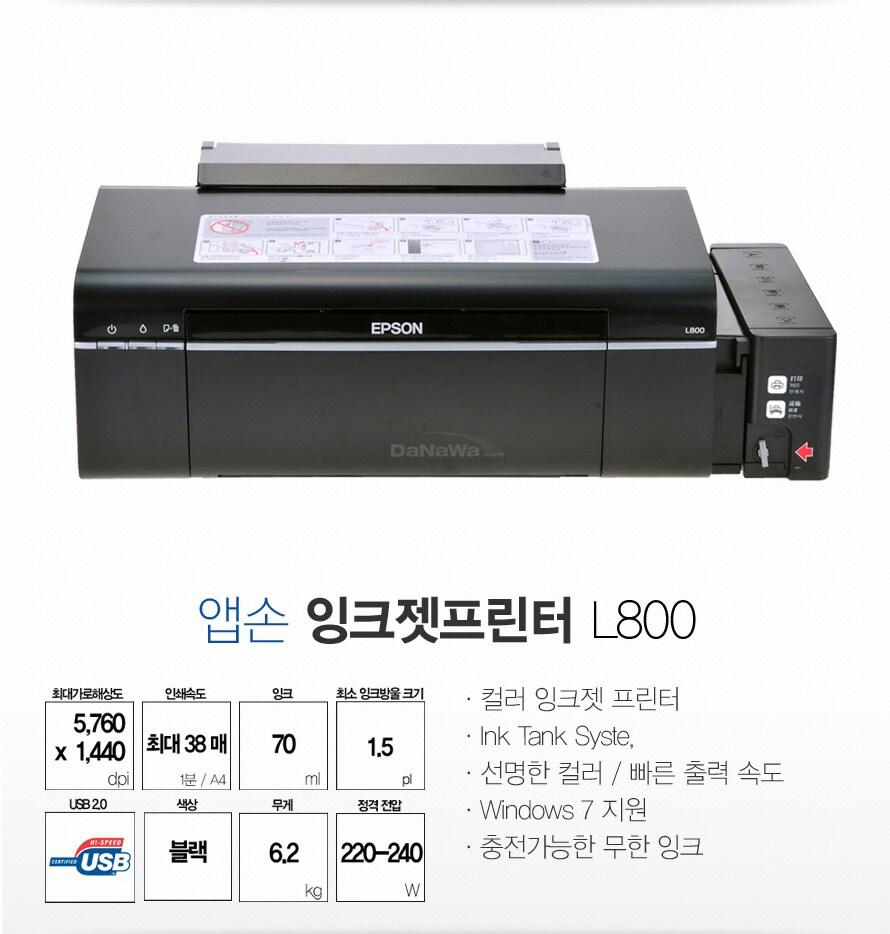 Epson L800 ��ü ��� ����
