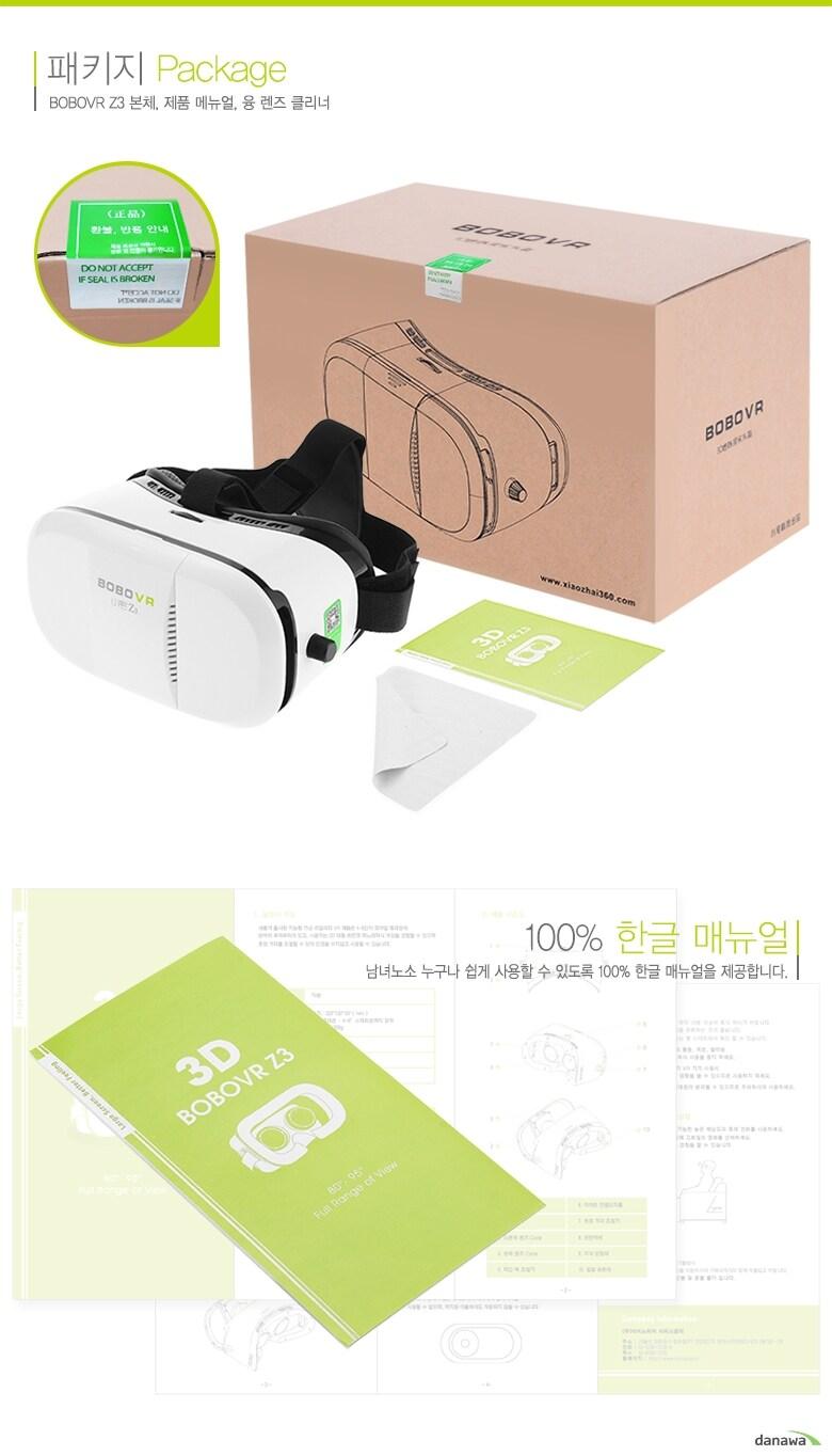 패키지 Package BOBOVR Z3 본체, 제품 메뉴얼, 융 렌즈 클리너    100% 한글 매뉴얼    남녀노소 누가나 쉽게 사용할 수 있도록 100% 한글 매뉴얼을 제공합니다.
