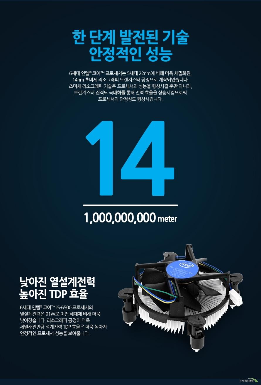 14nm 초미세공정