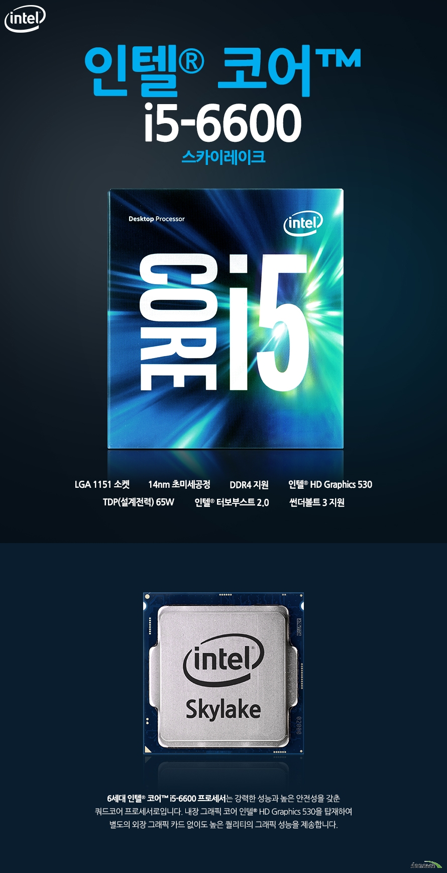 인텔 코어i5-6세대 6600 (스카이레이크)
