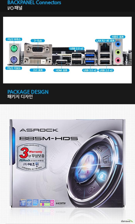 ASRock B85M-HDS 제품 백패널 부분 명칭 설명과 박스 정면 디자인