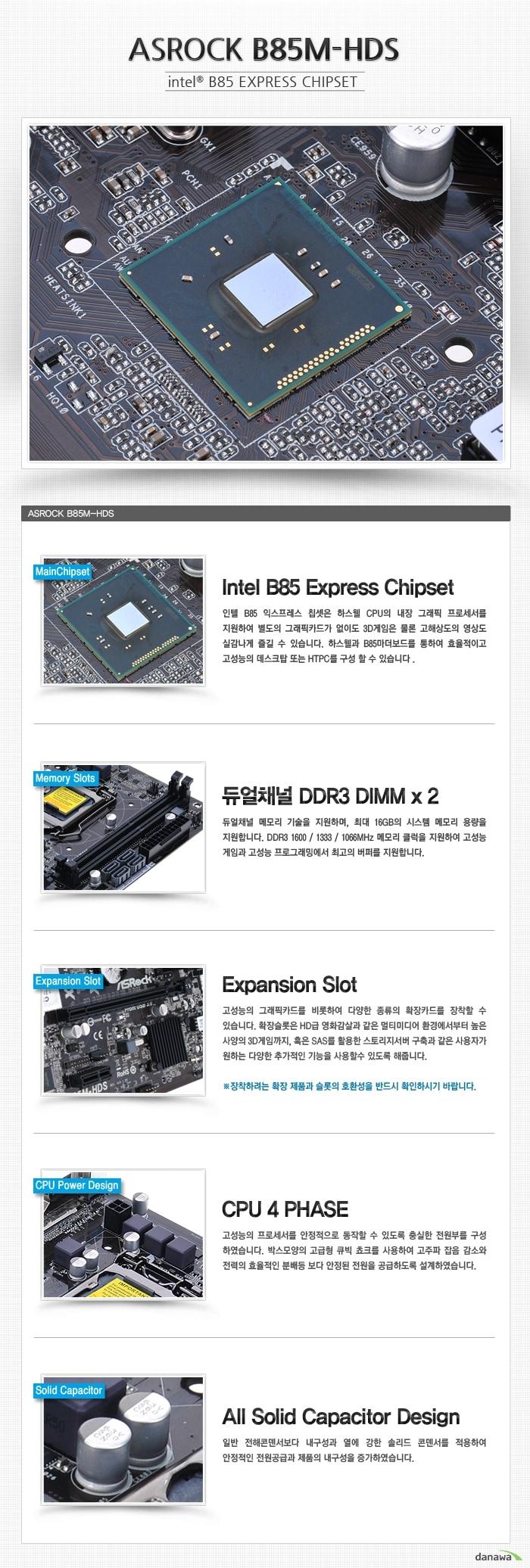 ASRock B85M-HDS 제품의 각 부분 세부 설명 및 이미지