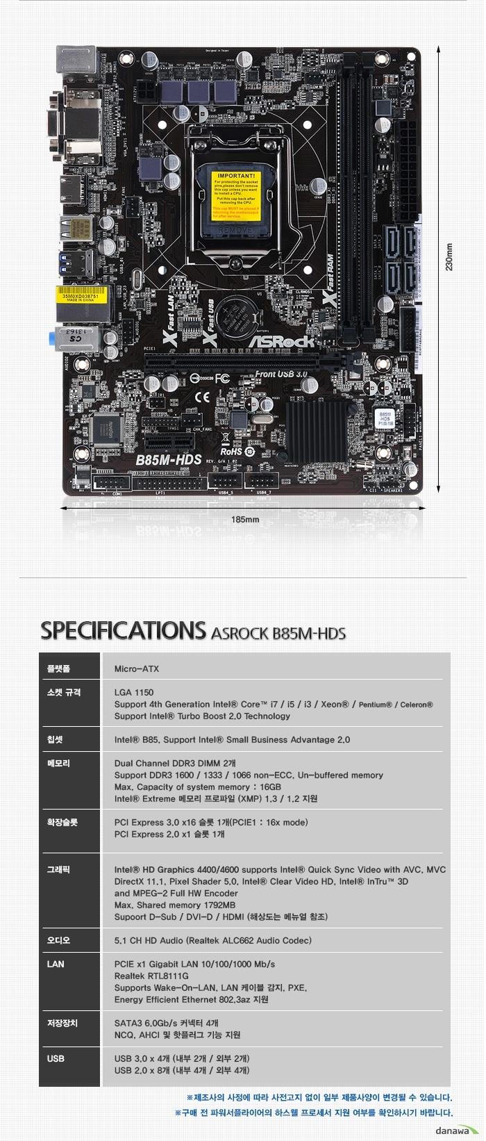 ASRock B85M-HDS 제품 정면 이미지 및 실측 사이즈, 상세 제품 사양 이미지
