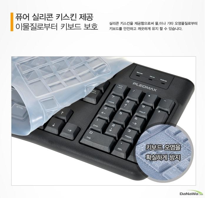 PLEOMAX PKC-650U 키스킨 포함 키스킨 이미지