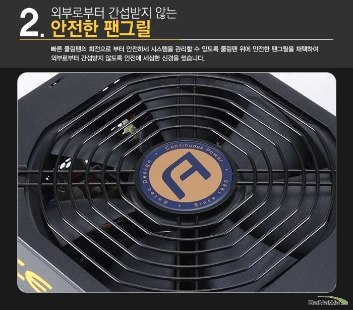 Antec HCP-1000 PLATINUM의 안전한 팬그릴