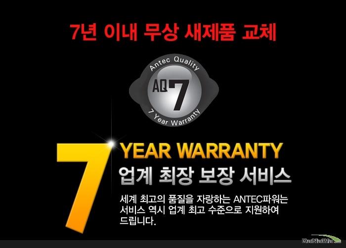 Antec HCP-1000 PLATINUM의 7년 보장 서비스